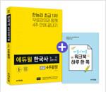 에듀윌 한국사 능력 검정시험 4주끝장 초급