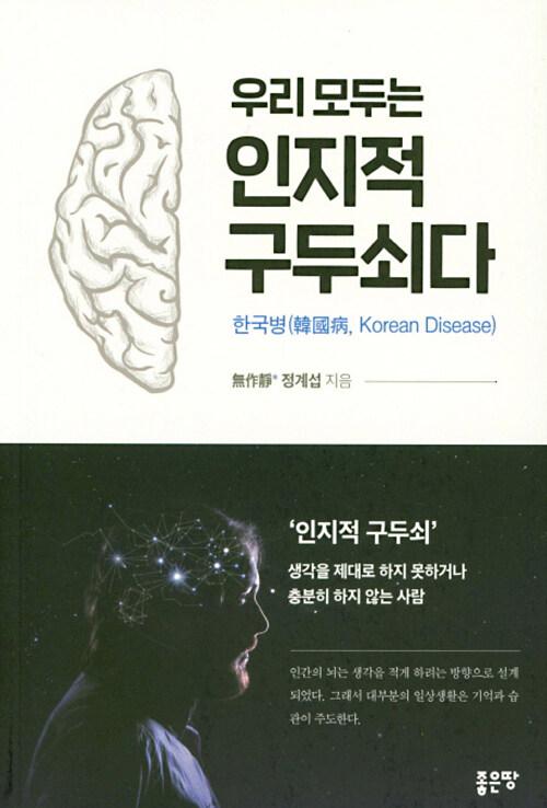 우리 모두는 인지적 구두쇠다 : 한국병(韓國病, Korean disease)
