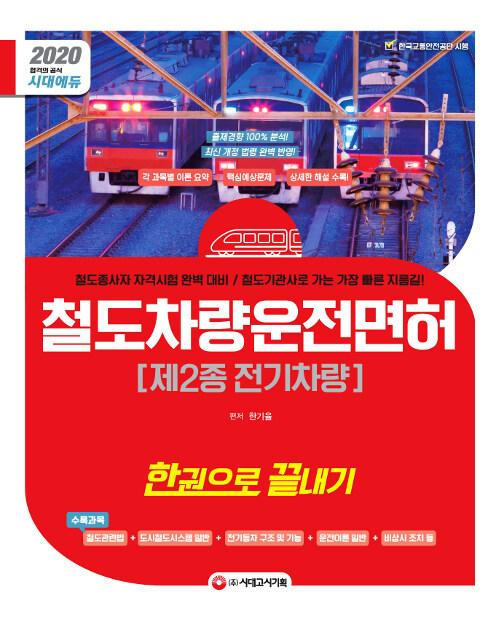2020 철도차량운전면허 제2종 전기차량 한권으로 끝내기