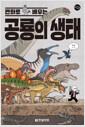 만화로 배우는 공룡의 생태
