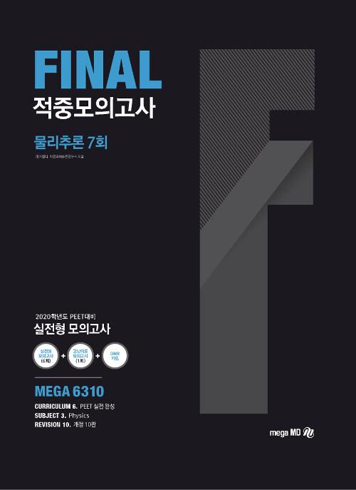 2020 PEET 대비 Final 적중모의고사 물리추론 7회