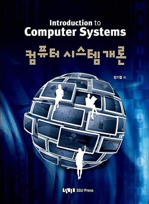 컴퓨터 시스템 개론
