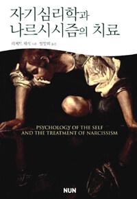 자기심리학과 나르시시즘의 치료 2판