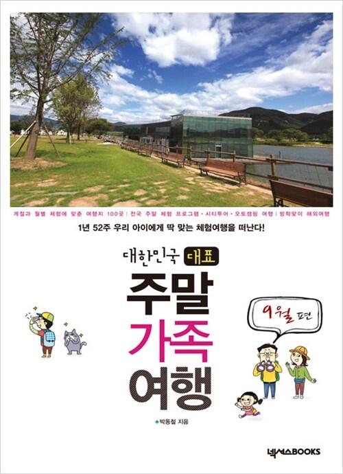 대한민국 대표 주말 가족여행 (9월편)