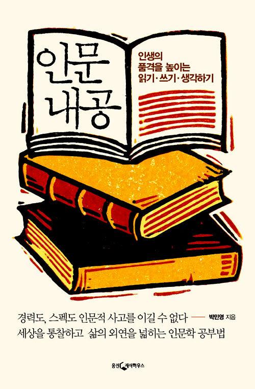 인문 내공 : 인생의 품격을 높이는 읽기·쓰기·생각하기