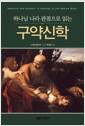 NSBT 하나님 나라 관점으로 읽는 구약신학