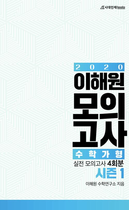 2020 이해원 모의고사 수학 가형 실전모의고사 4회분 시즌 1 (봉투)