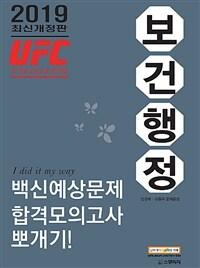 2019 민경애 UFC 파이터 보건행정 백신예상문제 + 합격모의고사 뽀개기