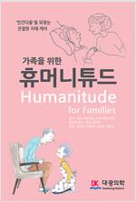 [중고] 가족을 위한 휴머니튜드