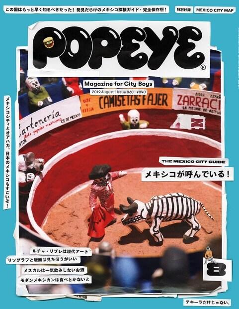 POPEYE(ポパイ) 2019年 08月號