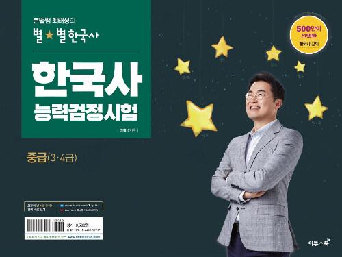 큰별쌤 최태성의 별★별한국사 한국사능력검정시험 중급(3.4급)