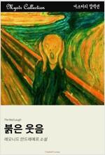 붉은 웃음 : Mystr 컬렉션 제102권