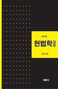헌법학입문 / 제9판