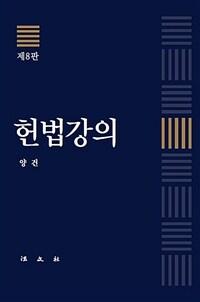 헌법강의 / 제8판