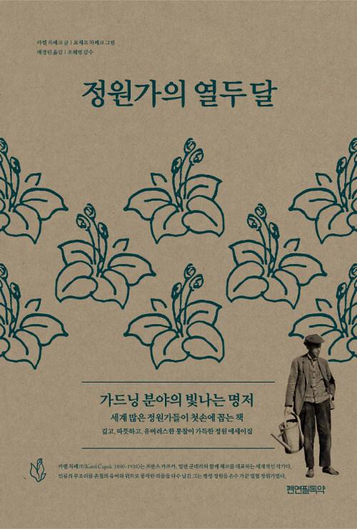 정원가의 열두 달