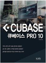 최이진의 큐베이스 PRO 10