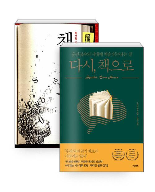 [세트] 다시, 책으로 + 책 읽는 뇌 - 전2권