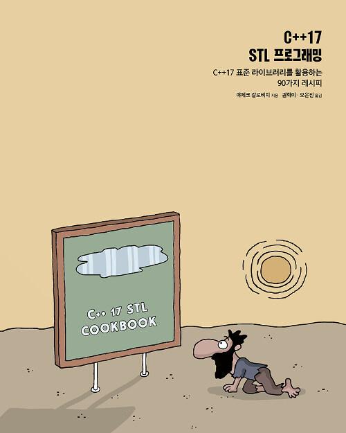 C++17 STL 프로그래밍