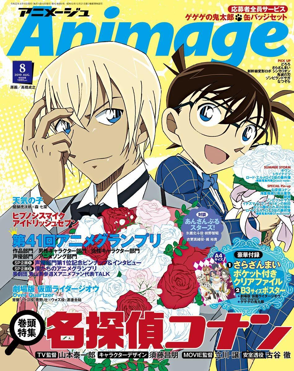 Animage(アニメ-ジュ) 2019年 08 月號 [雜誌]