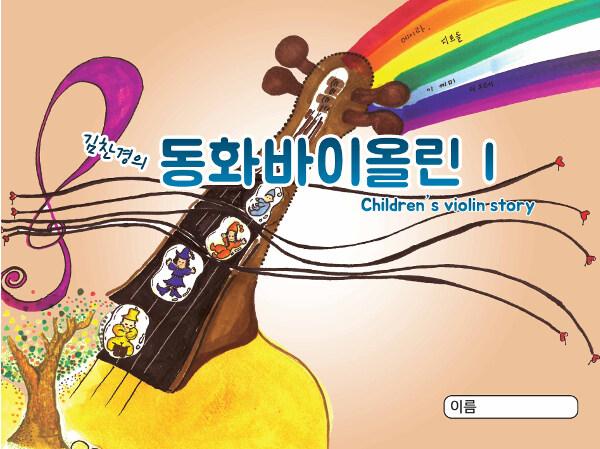 김찬경의 동화 바이올린 1