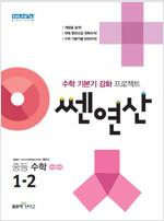 쎈연산 중등 수학 1-2 (2020년용)