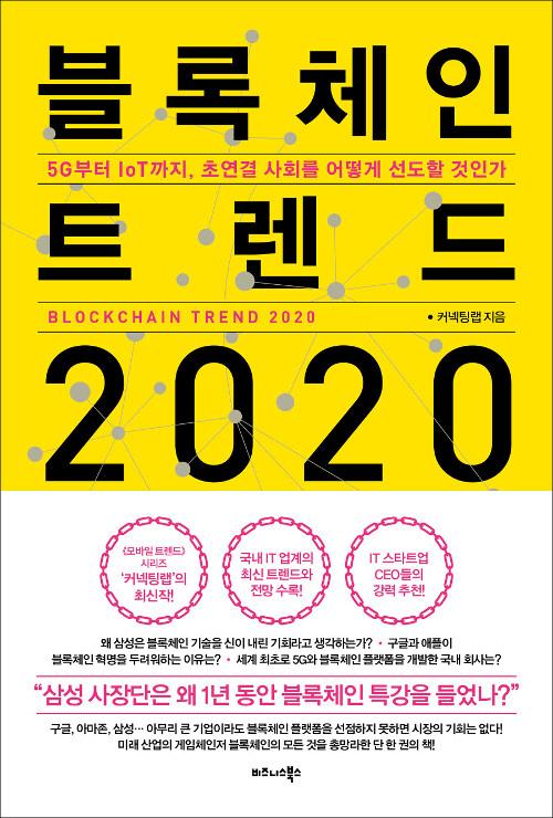 [중고] 블록체인 트렌드 2020