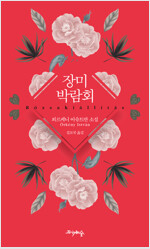 장미 박람회