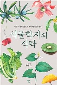 식물학자의 식탁