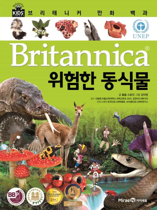 브리태니커 만화 백과 : 위험한 동식물