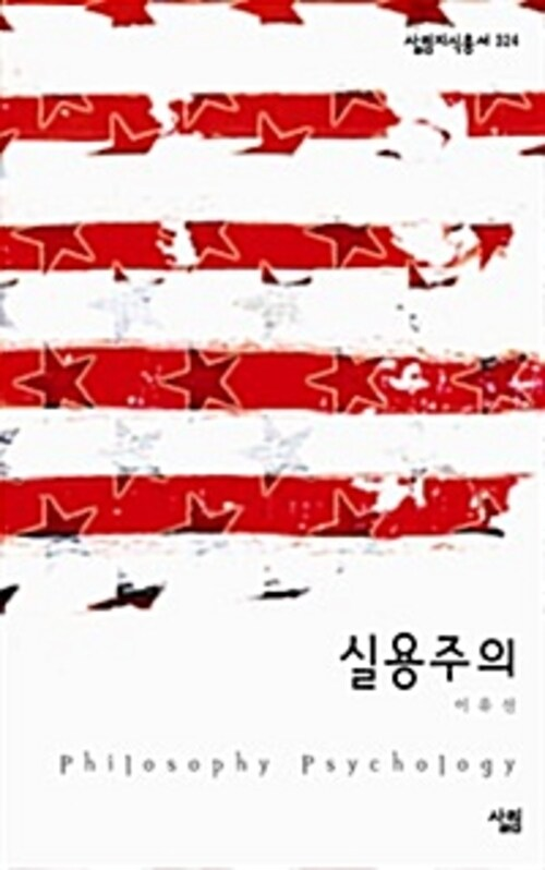 실용주의 - 살림지식총서 324