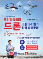 무인멀티콥터 드론 조종자격 필기시험 출제문제 (2020년용)