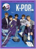 K-POPぴあ vol.8 (ぴあMOOK)