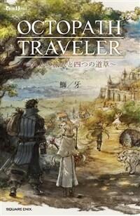 小說 OCTOPATH TRAVELER(オクトパストラベラ-) ~八人の旅人と四つの道草~ (GAME NOVELS)