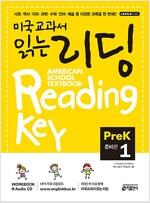미국교과서 읽는 리딩 PreK 1 준비편 (Student Book + Workbook + Audio CD)