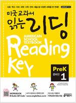 미국교과서 읽는 리딩 PreK 1 준비편 (Student Book + Workbook)