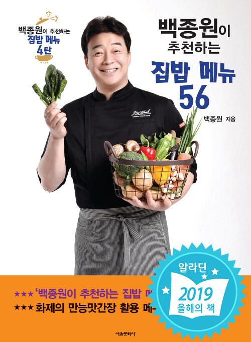 백종원이 추천하는 집밥 메뉴 56
