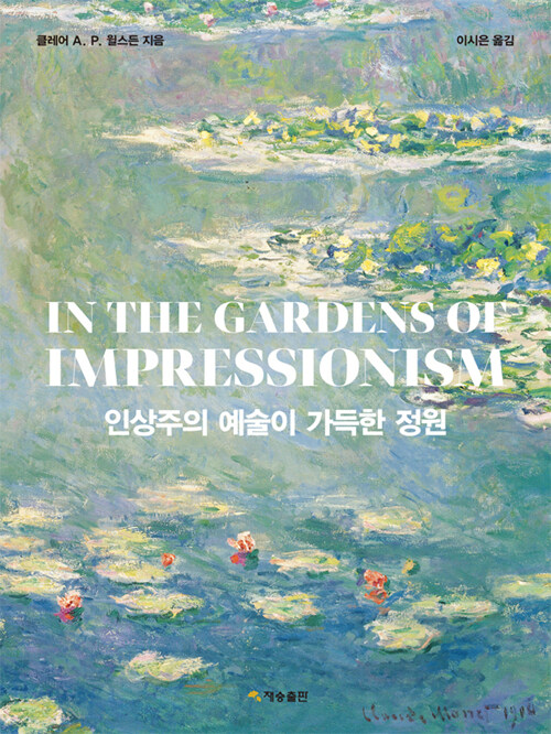 인상주의 예술이 가득한 정원 (표지 : 수련)