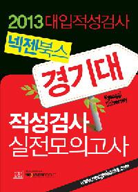 2013 넥젠 경기대 적성검사 실전모의고사