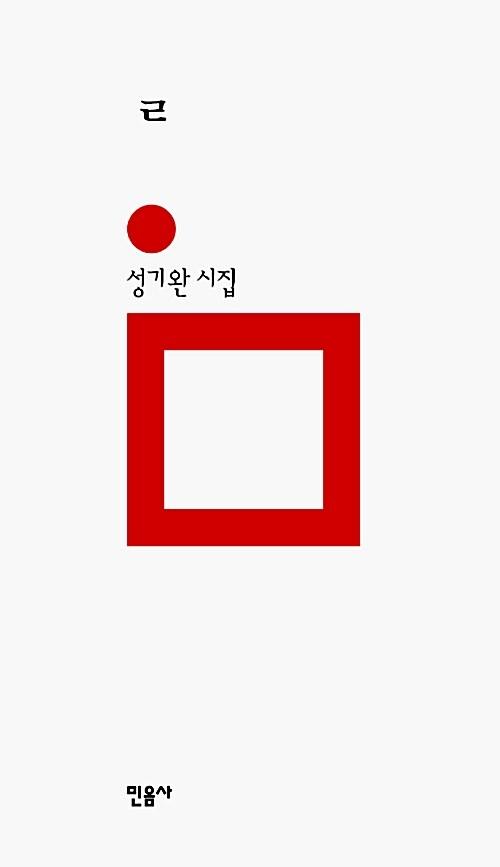ㄹ 세트 (시집 + 음반)