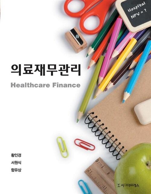 의료재무관리