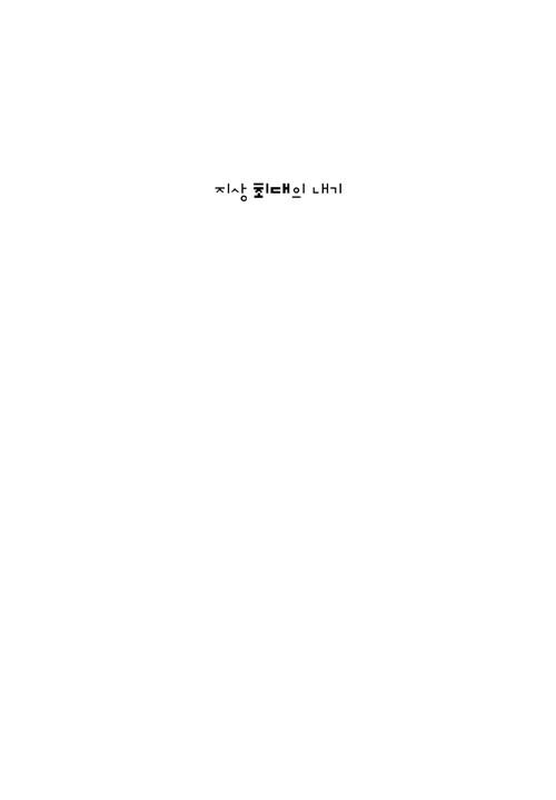 지상 최대의 내기 : 곽재식 소설집