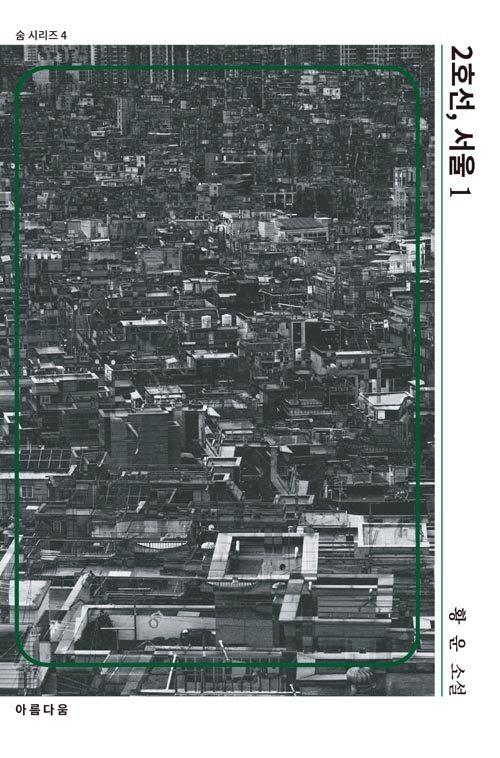 2호선, 서울 : 황운 소설