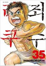 [고화질] 죄수 리쿠 35