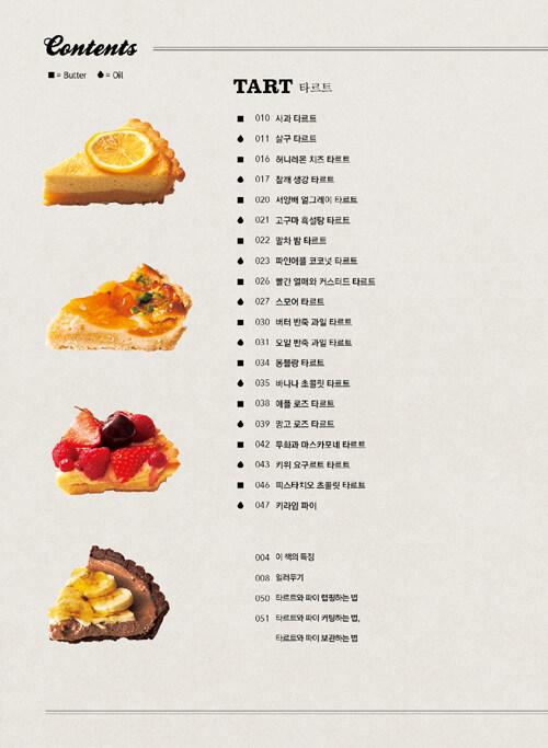 파이와 타르트 : 팬 하나로 만드는 버터 vs 오일