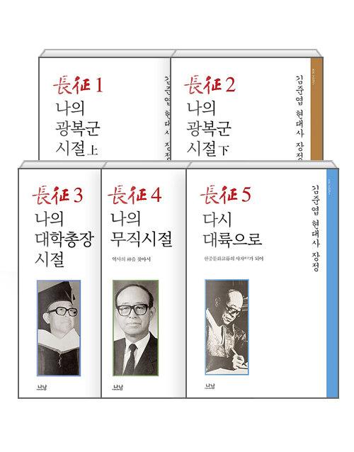 [세트] 장정 1~5 세트 - 전5권