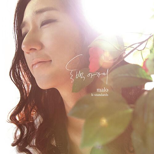 말로 - 스페셜앨범 동백 아가씨 (K-Standards) [180g 레드 LP] [600장 한정반]