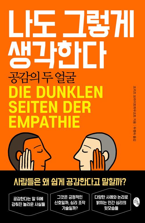 나도 그렇게 생각한다 : 공감의 두 얼굴