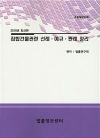 집합건물관련 선례ㆍ예규ㆍ판례 정리 : 소송실무자료 / 6版