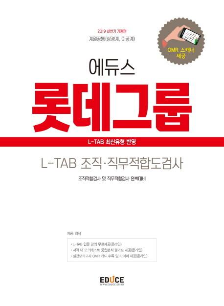 2019 에듀스 롯데그룹 L-TAB 조직.직무적합도 검사
