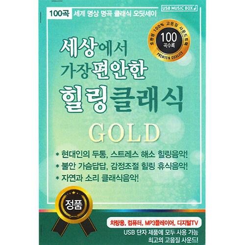 [USB] 세상에서 가장 편안한 힐링 클래식 GOLD